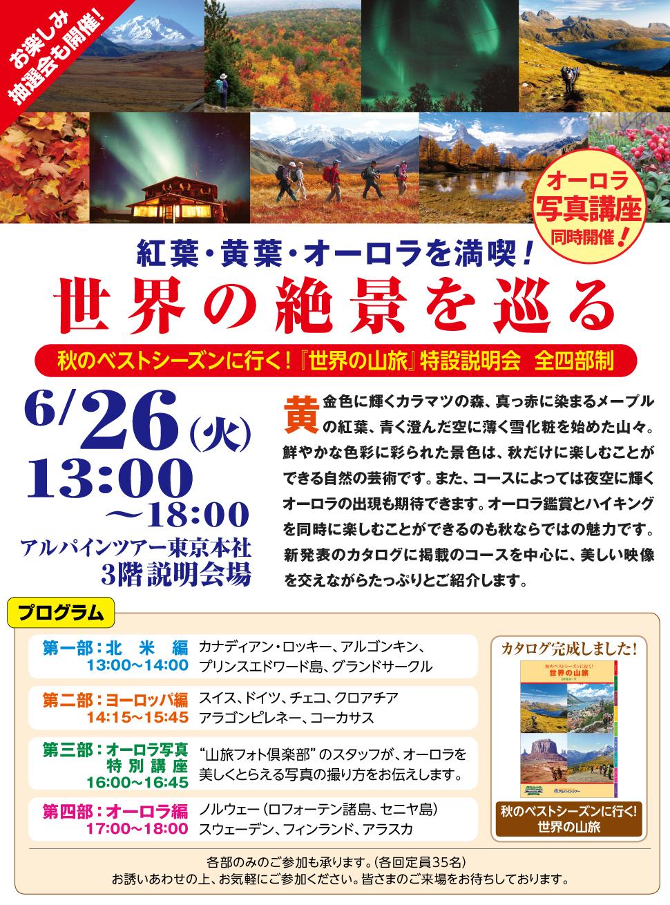 【東京】世界の絶景を巡る ~紅葉・黄葉・オーロラを満喫!~