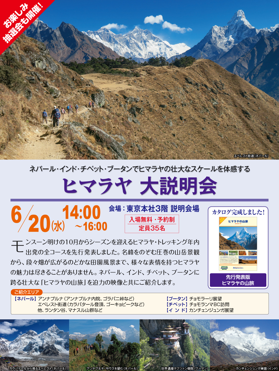 【東京】ヒマラヤ大説明会 ~ネパール・チベット・インド・ブータン~