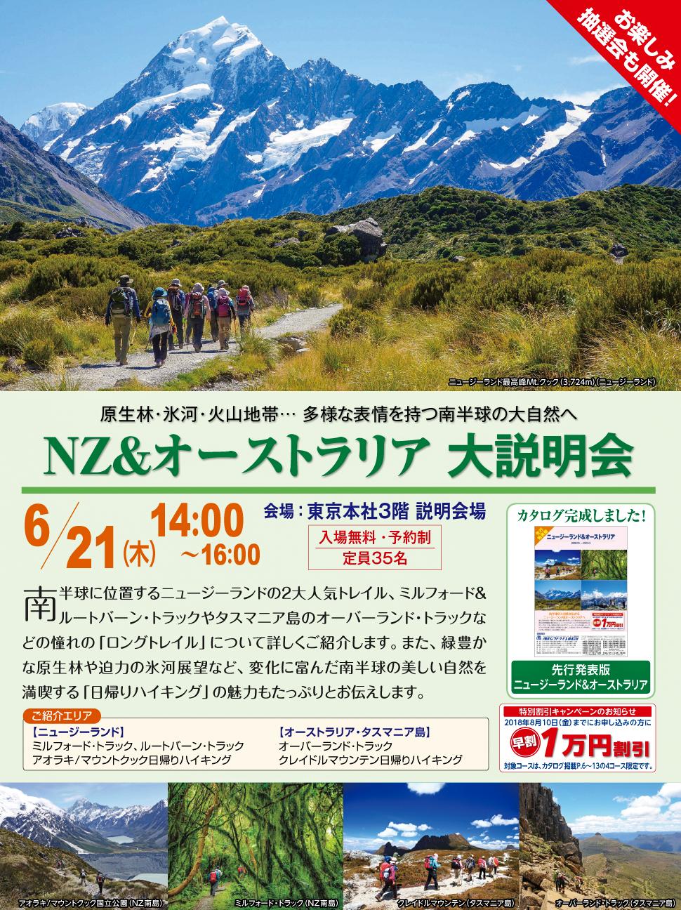 【東京】NZ&オーストラリア大説明会