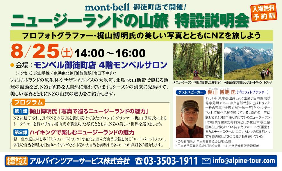 【東京】mont-bellで開催!ニュージーランド特設説明会