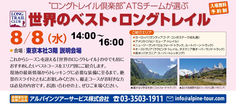 【東京】世界のベスト・ロングトレイル