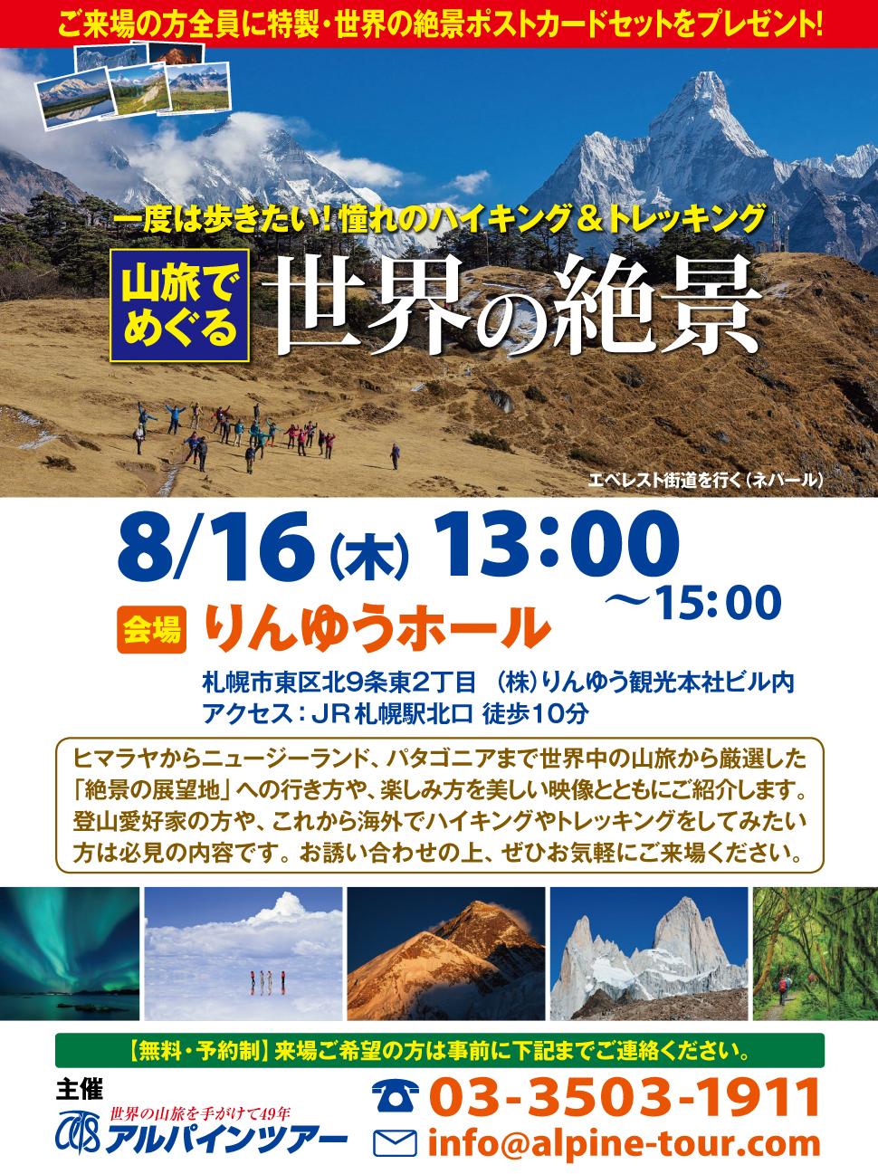 札幌で開催!!『山旅でめぐる世界の絶景』