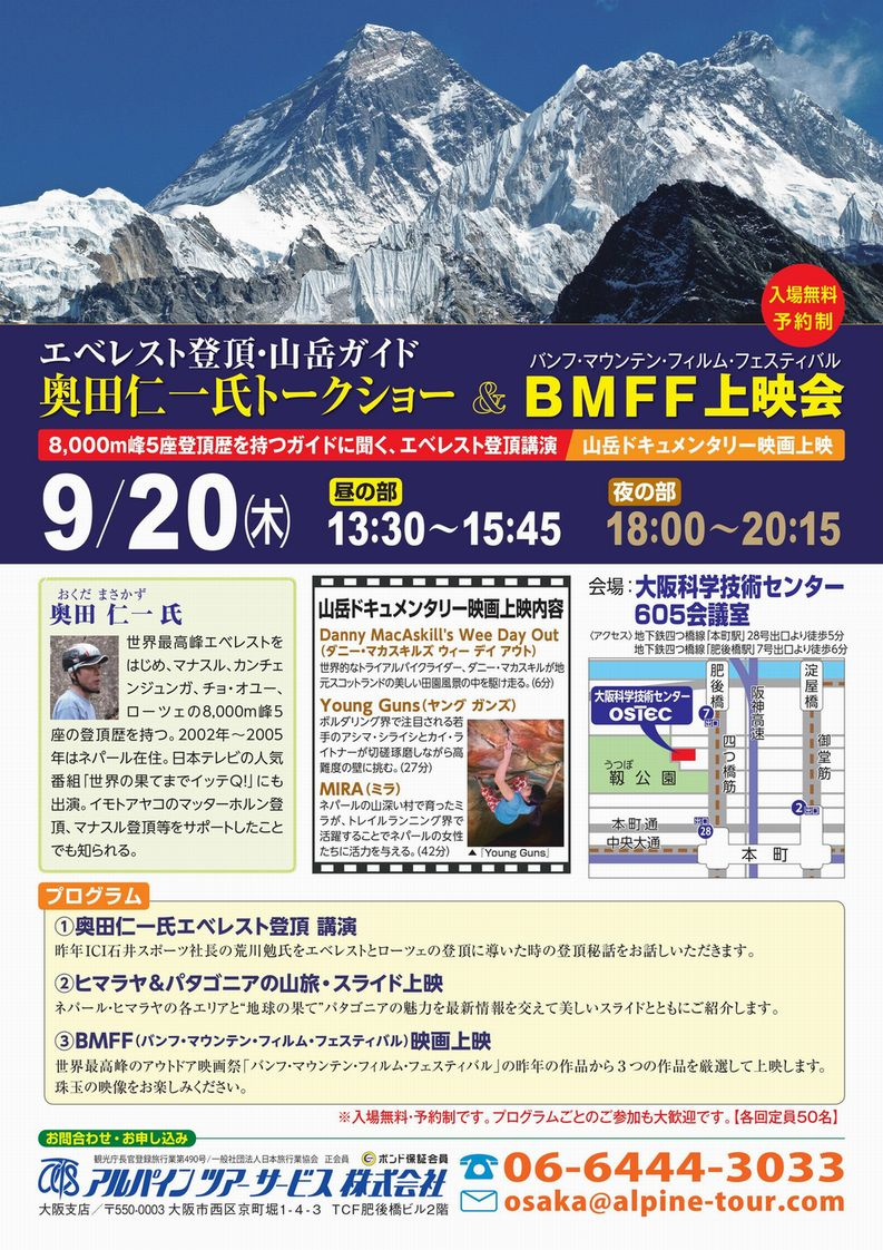 【大阪】エベレスト登頂・山岳ガイド奥田仁一氏トークショー&BMFF上映会