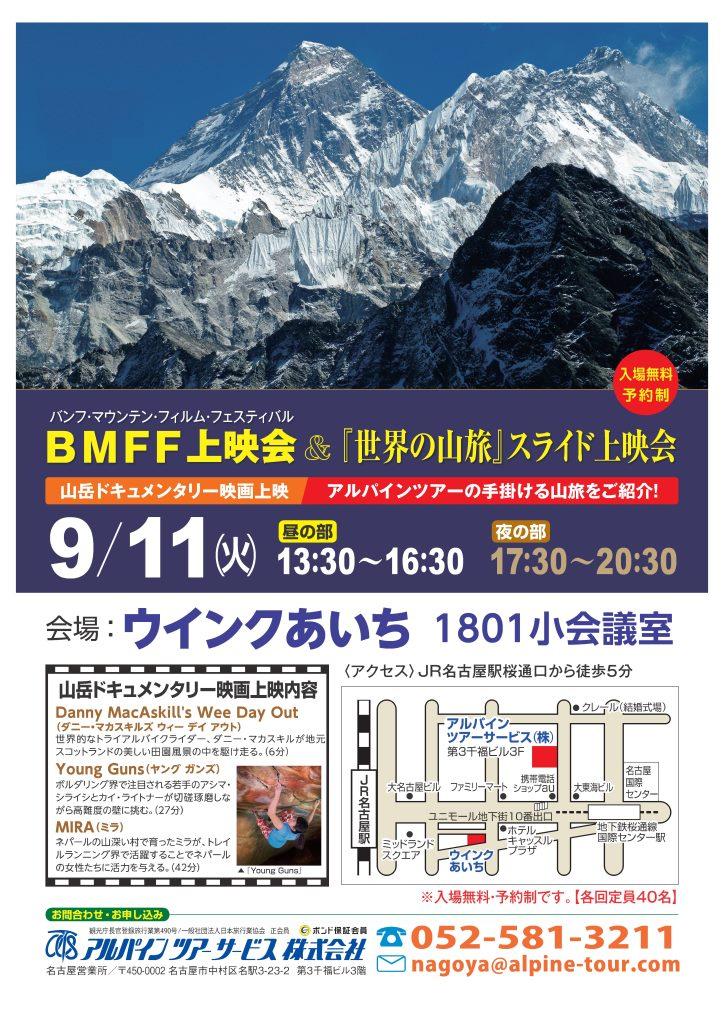 【名古屋】BMFF上映会&『世界の山旅』スライド上映会