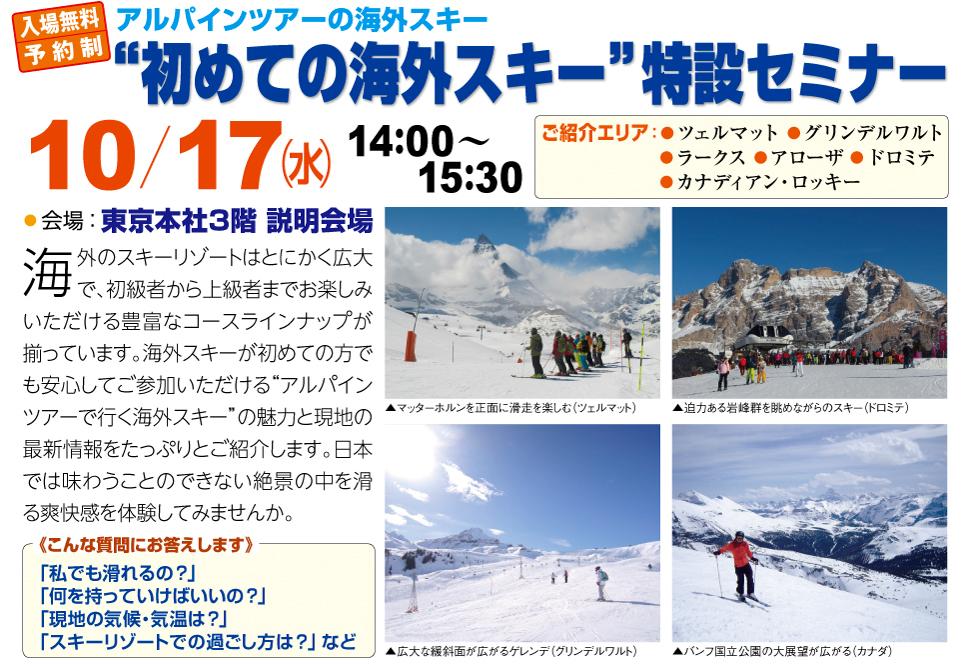"""""""初めての海外スキー""""特設セミナー"""