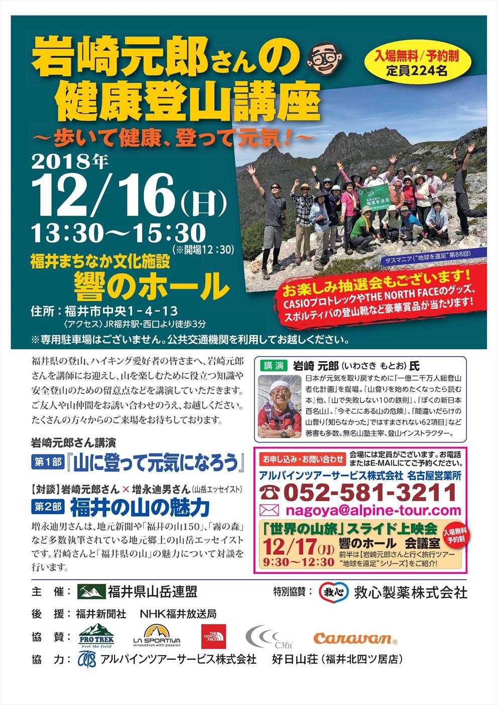 【福井】岩崎元郎さんの健康登山講座