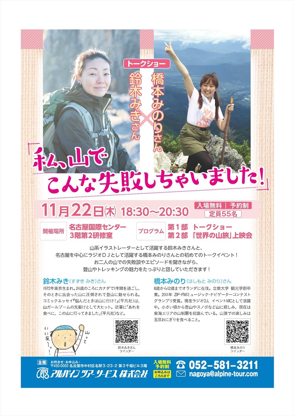 【名古屋】鈴木みきさん × 橋本みのりさん トークショー