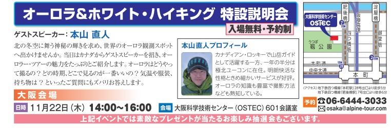 【大阪】オーロラ&ホワイト・ハイキング 特設説明会