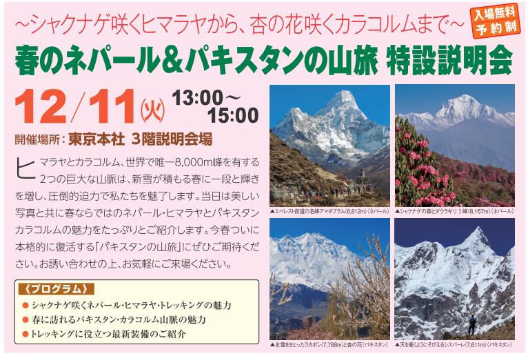 【東京】春のネパール&パキスタンの山旅 特設説明会
