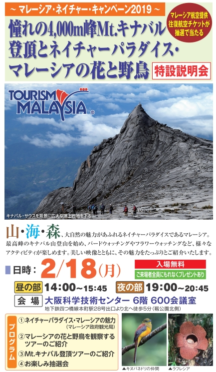 【大阪】~マレーシア・ネイチャー・キャンペーン 2019~ 特設説明会 『憧れの4000m峰 Mt.キナバルと、ネイチャーパラダイス・マレーシアの花と野鳥』