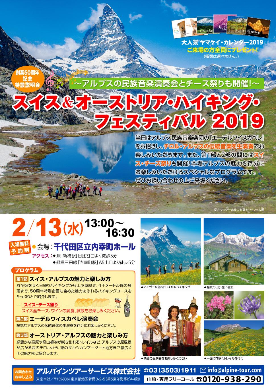 【東京】スイス&オーストリア・ハイキング・フェスティバル2019
