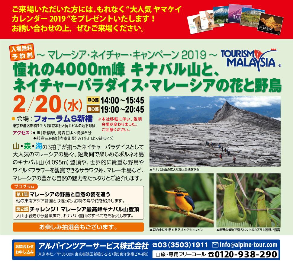 【東京】憧れの4000m峰 キナバル山と、ネイチャーパラダイス・マレーシアの花と野鳥