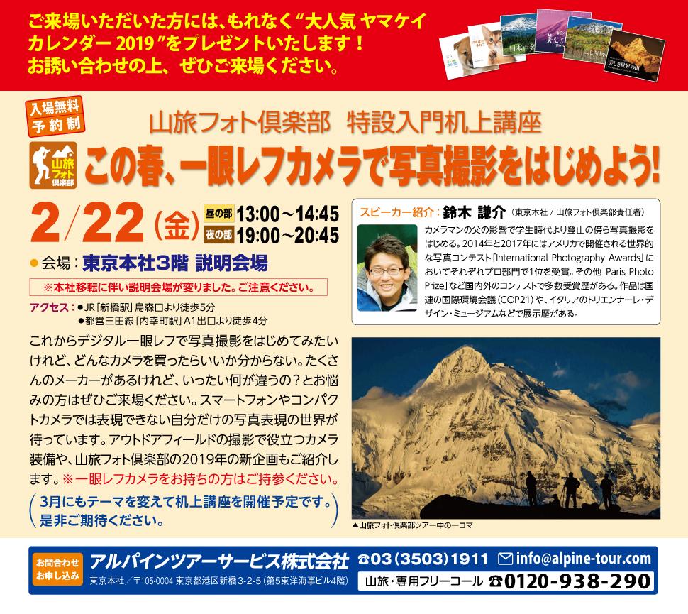 【東京】山旅フォト特設机上講座 この春、一眼レフカメラで写真撮影をはじめよう!