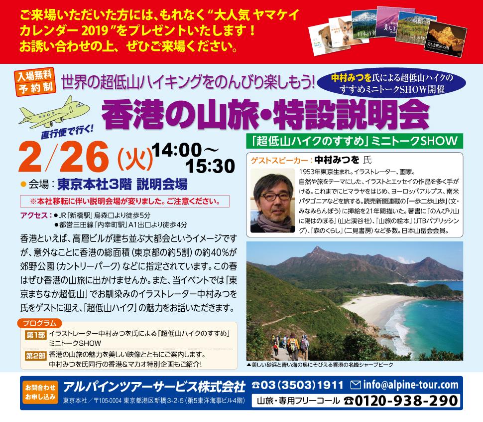 【東京】香港の山旅・特設説明会 ゲスト:中村みつを
