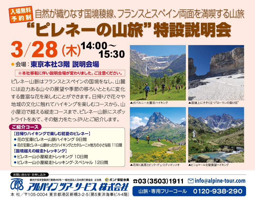 【東京】ピレネーの山旅・特設説明会