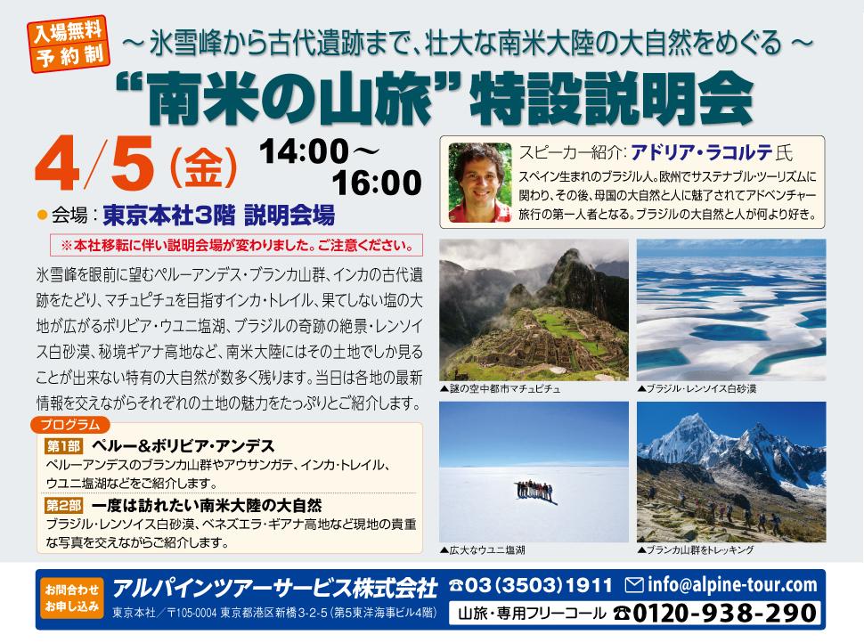 【東京】南米の山旅・特設説明会