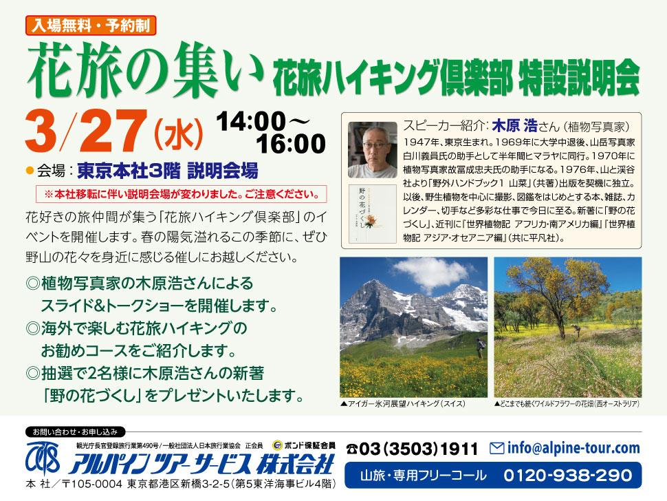 【東京】花旅の集い 花旅ハイキング倶楽部・特設説明会