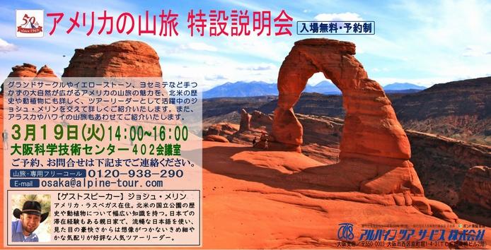 【大阪】 アメリカの山旅 特設説明会