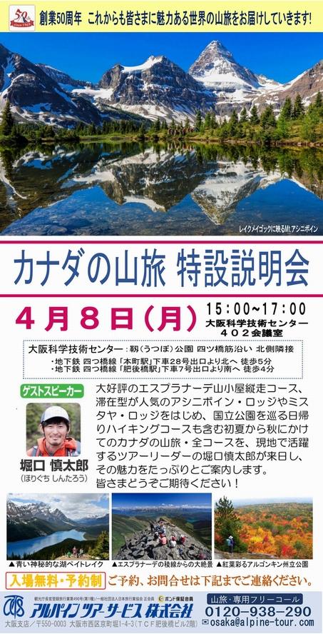 【大阪】カナダの山旅 特設説明会