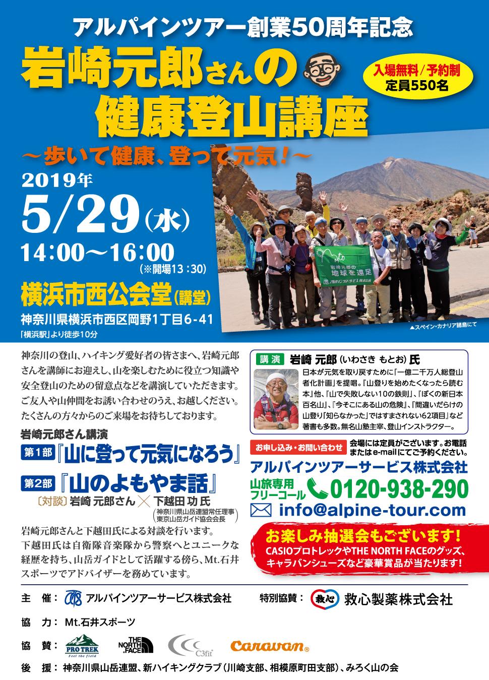 【横浜】岩崎元郎さんの健康登山講座
