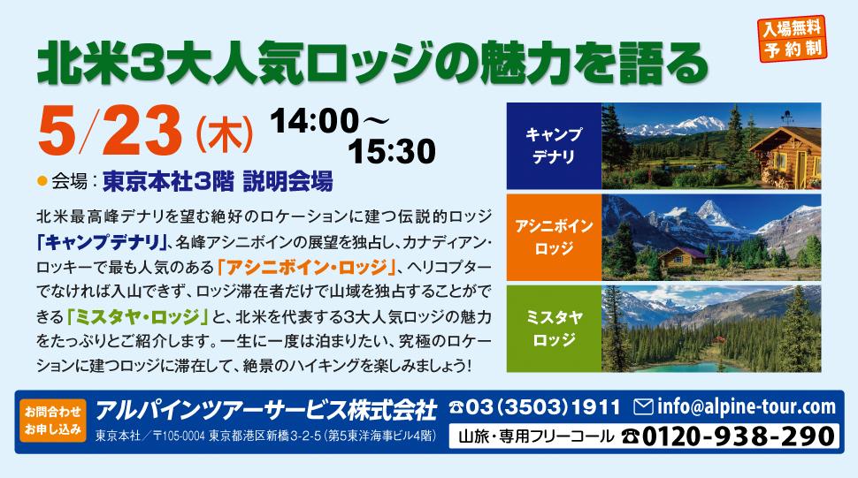 【東京】北米3大人気ロッジの魅力を語る