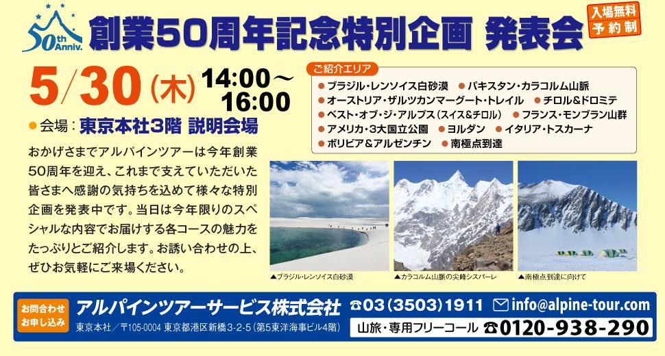 【東京】創業50周年記念特別企画 発表会