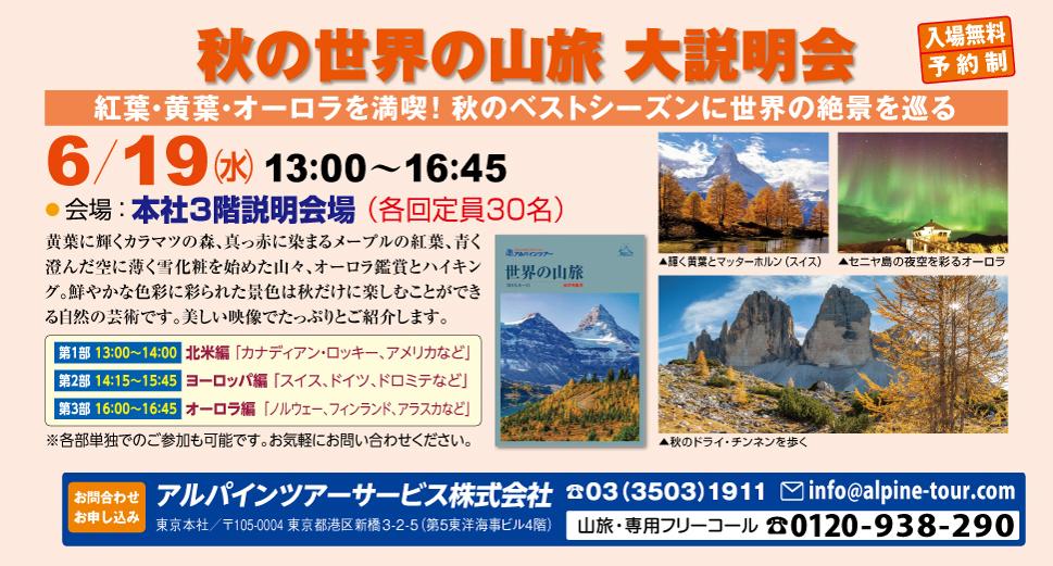 【東京】秋の世界の山旅 大説明会