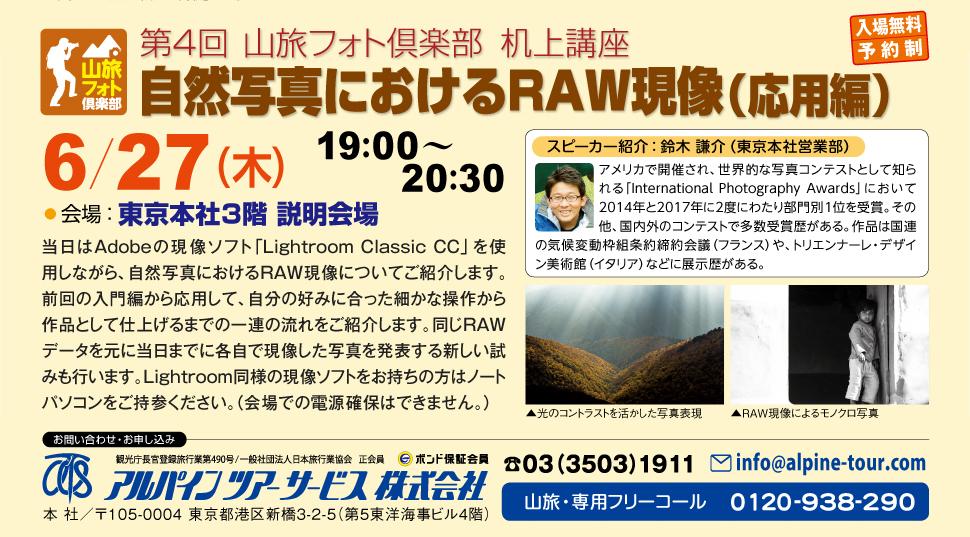 【東京】第4回 山旅フォト倶楽部 机上講座 第自然写真のおけるRAW写真現像(応用編)