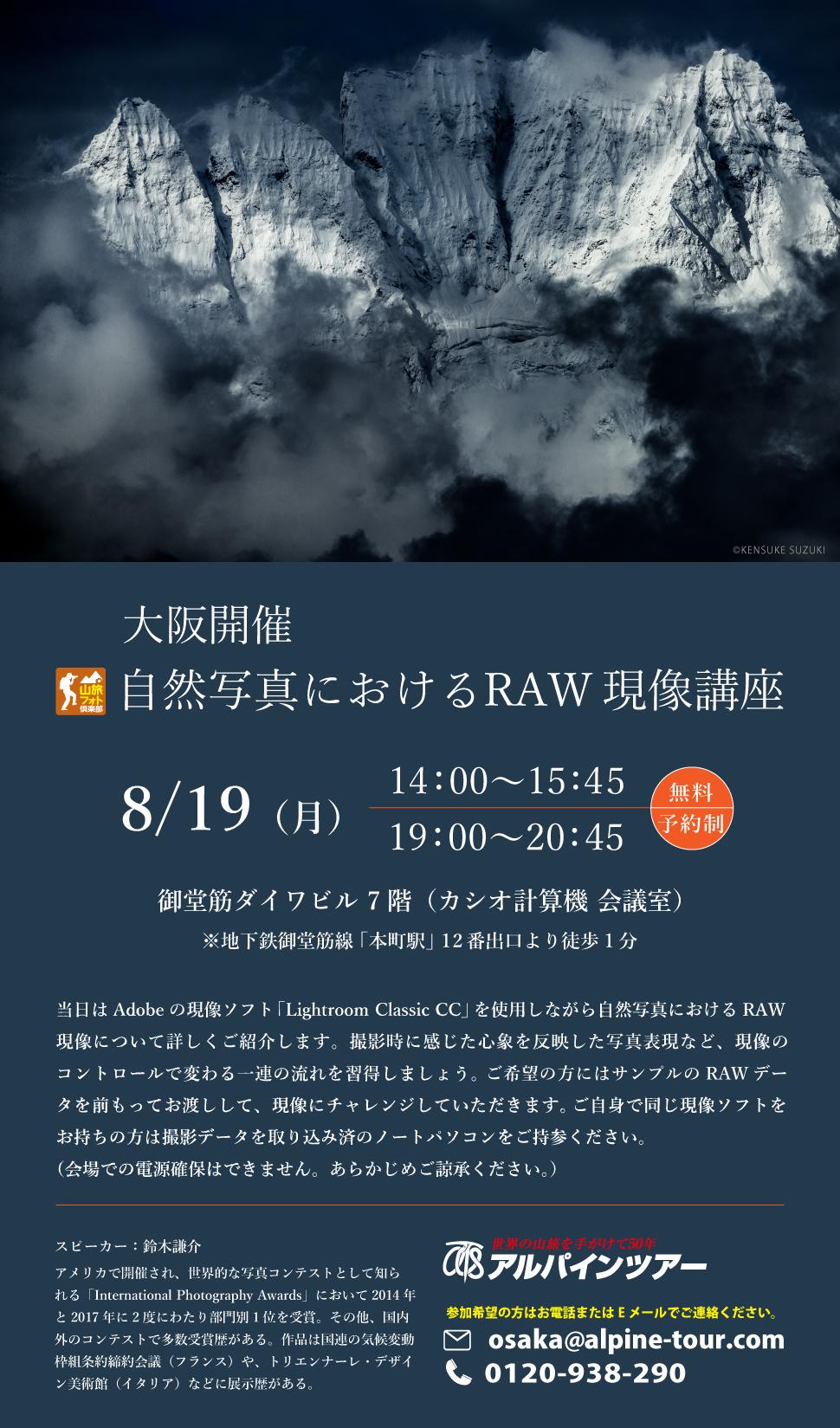 【大阪開催】山旅フォト倶楽部 特別机上講座 自然写真におけるRAW現像<入場無料・予約制>