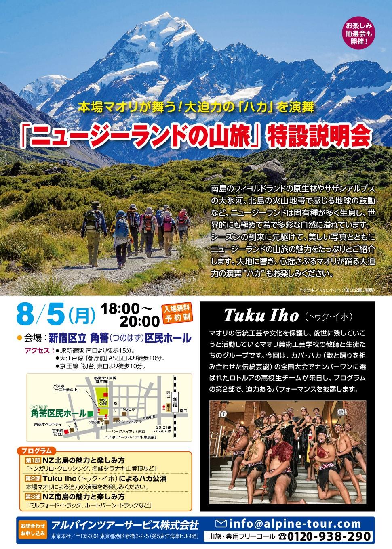 【東京】本場マオリが舞う!ニュージーランドの山旅 特設説明会