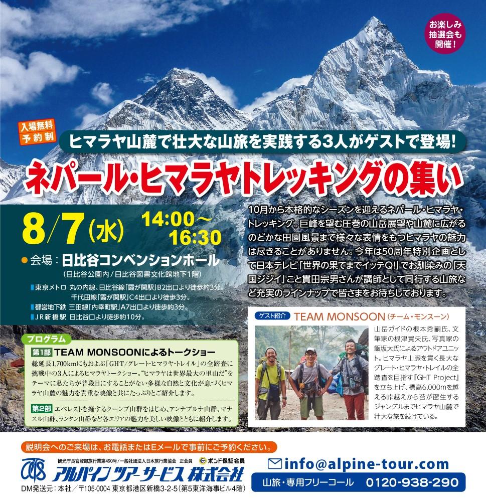 【東京】ヒマラヤで壮大な旅を続ける3人がゲストで登場!ネパール・ヒマラヤトレッキングの集い