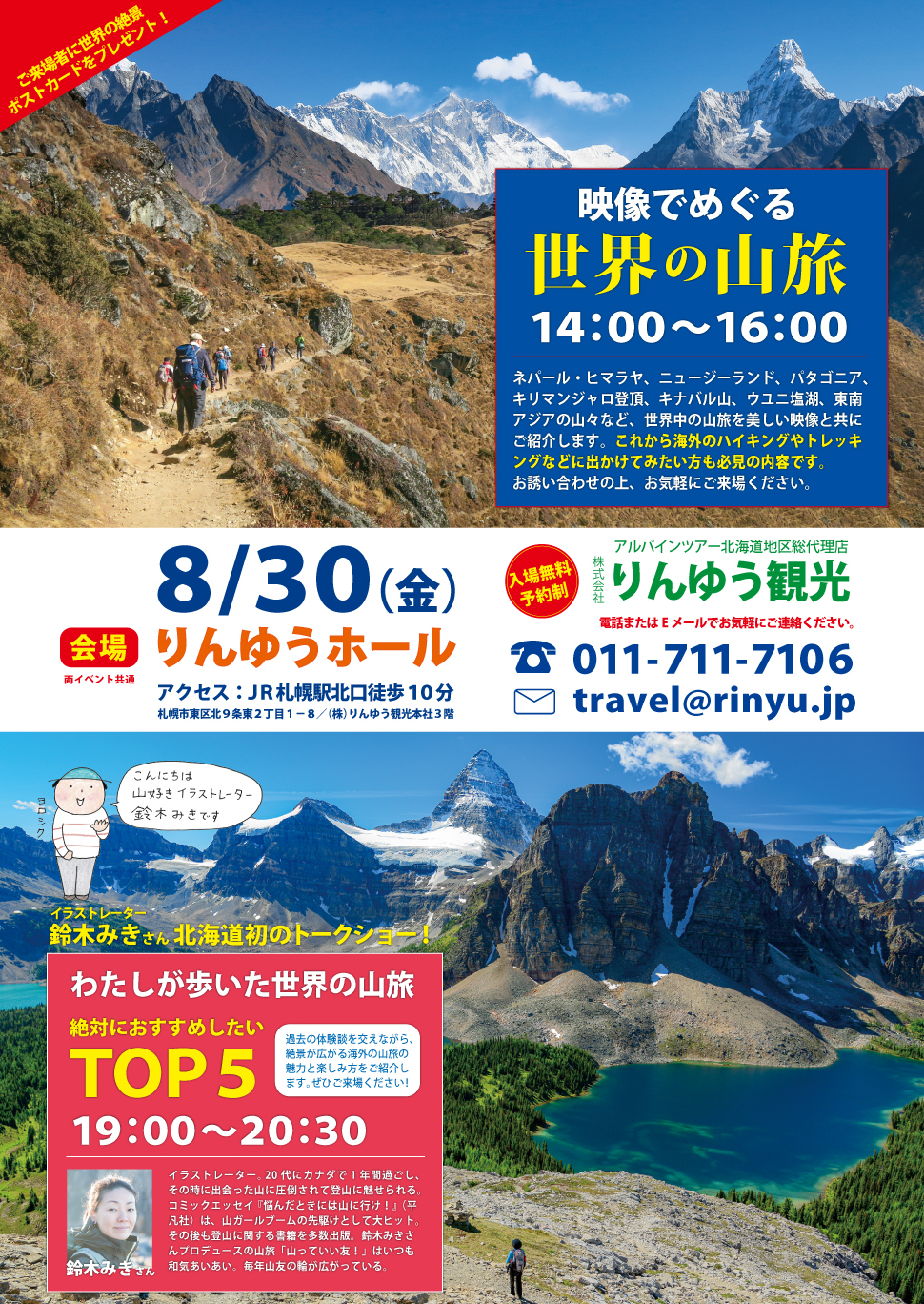 【札幌】「映像でめぐる世界の山旅」&「鈴木みきさんトークショー」開催