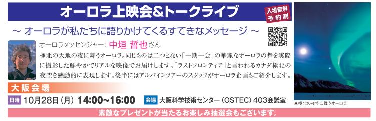 【大阪】オーロラ上映会&トークライブ