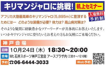【神戸会場】キリマンジャロに挑戦!机上セミナー