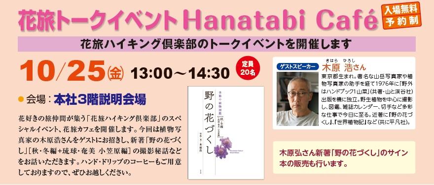 【東京】花旅トークイベントHanatabi Café