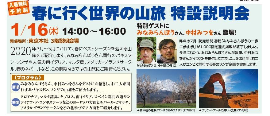 【東京】春に行く世界の山旅 特設説明会