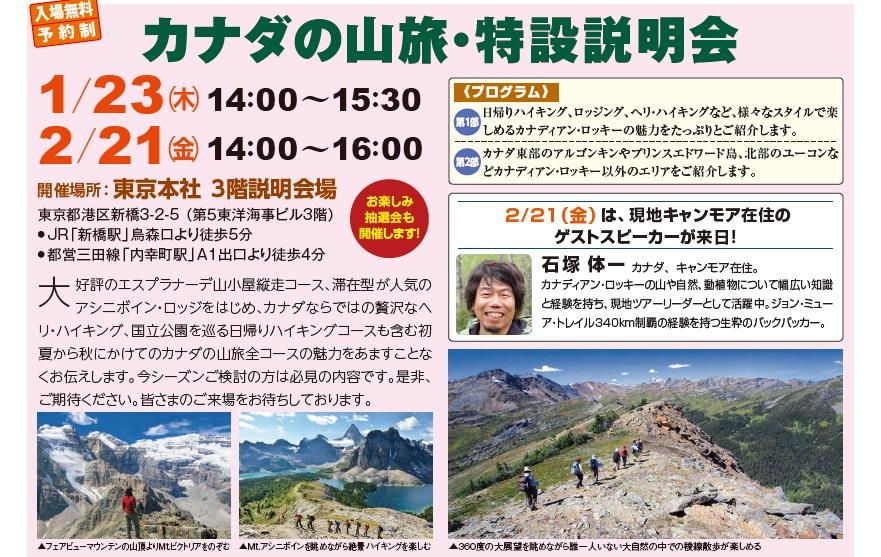 【東京】カナダの山旅・特設説明会