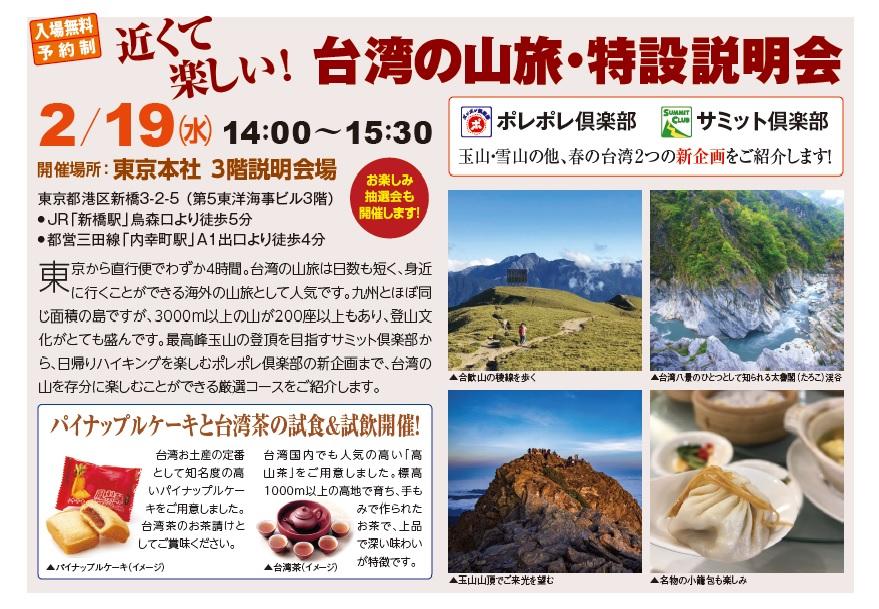 【東京】台湾の山旅・特設説明会