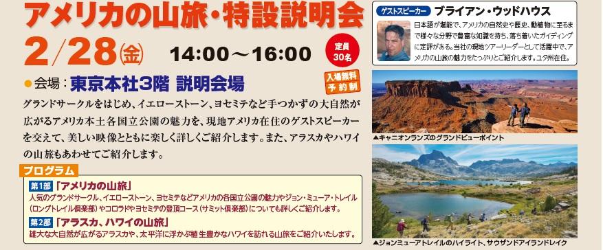 【東京】アメリカの山旅・特設説明会
