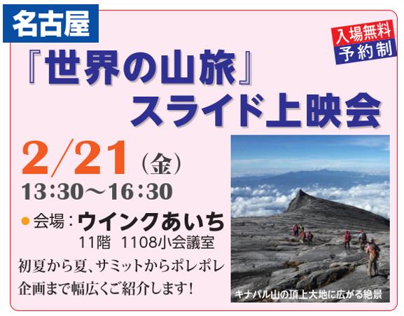 【名古屋】『世界の山旅』スライド上映会