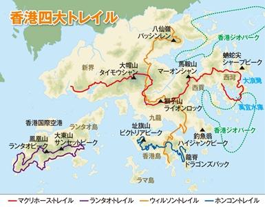 香港四大トレイル