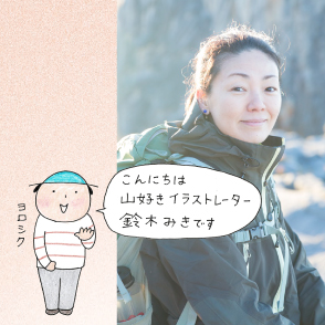 イラストレーター・鈴木みきさん