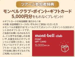 モンベルクラブ・ポイント・ギフトカード 5,000円分