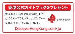 香港公式ガイドブックをプレゼント