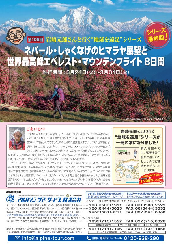 """第105回 岩崎元郎さんと行く""""地球を遠足""""シリーズ"""