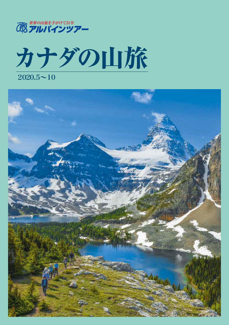 カナダの山旅