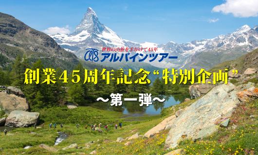 """創業45周年記念""""特別企画"""" 第1弾"""