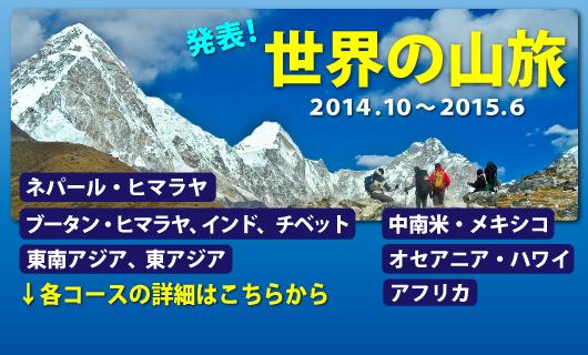 世界の山旅 (2014.10~2015.6)