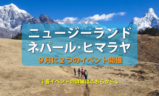 9月にネパール&NZの  2つのイベント開催