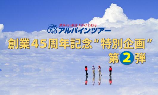 """創業45周年記念  """"特別企画"""" 第2弾"""